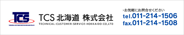 TCS北海道株式会社お気軽にお問合せ下さい tel.011-214-1506 fax.011-214-1508