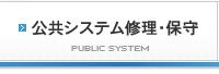 公共システム修理・保守