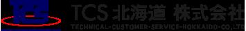 TCS北海道 株式会社
